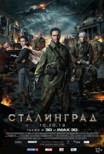 Stalingrad-Columbia Pictures