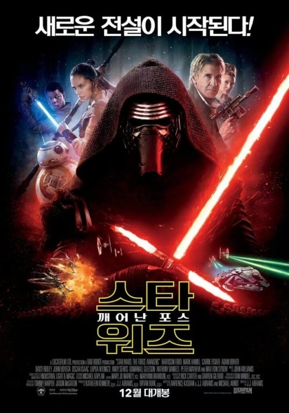 Poster coreano star wsrs the force awakens
